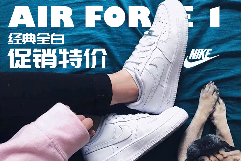Nike Air Force 1 经...